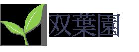 双葉園-茶処 静岡・牧之原市のおいしい深蒸し茶を製造・直販する専門店